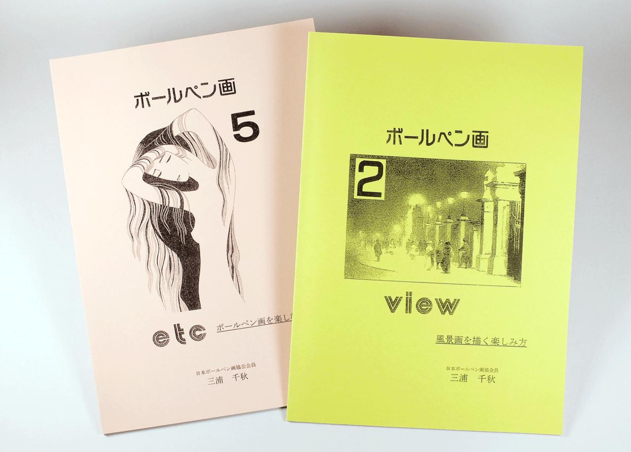 オンデマンド印刷と無線綴じ製本で作成した小冊子(学習教材)の作成事例で、表紙のデザインがわかる画像です。