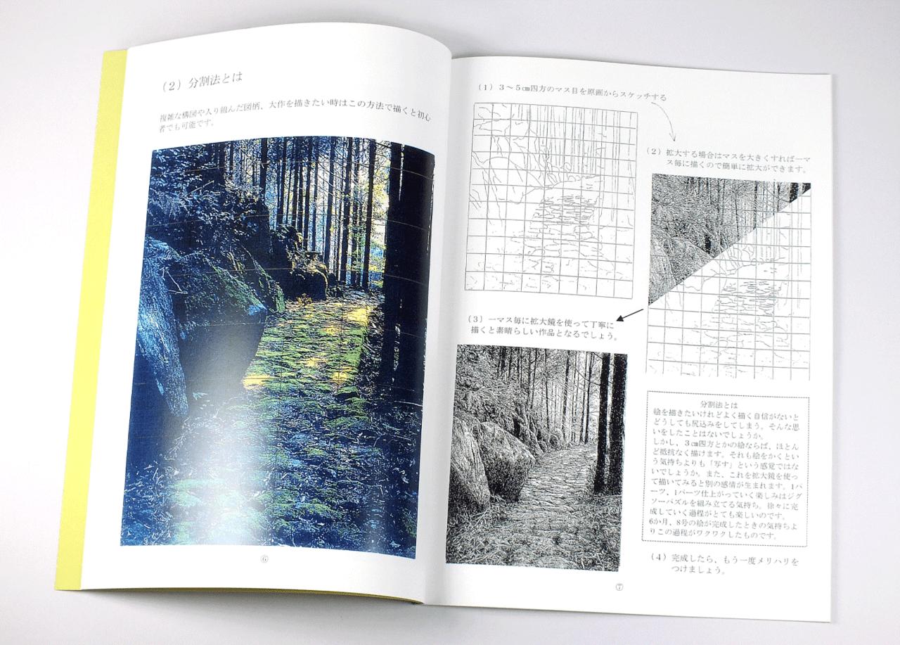オンデマンド印刷と無線綴じ製本で作成した小冊子(学習教材)の作成事例で、モノクロとカラーのページを分けて印刷できることがわかる画像です。