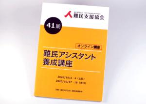 東京都・認定NPO法人 難民支援協会様からご依頼いただいた小冊子印刷のご紹介
