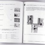 オンデマンド印刷と無線綴じ製本で作成した小冊子(英会話用の学習テキスト)に使用された文字と余白の大きさがわかる画像です。