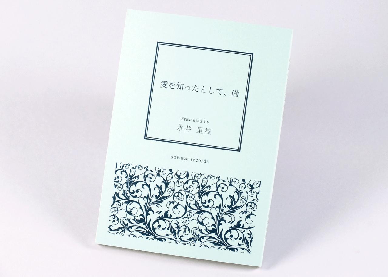 オンデマンド印刷と無線綴じ製本で作成した小冊子(作品集)の作成事例で、表紙のデザインがわかる画像です。