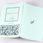 オンデマンド印刷と無線綴じ製本で作成した小冊子(作品集)の作成事例で、表紙と裏表紙のデザインがわかる画像です。