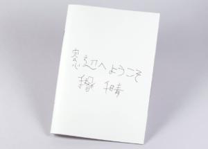 新潟県・E様からご依頼いただいた小冊子印刷のご紹介