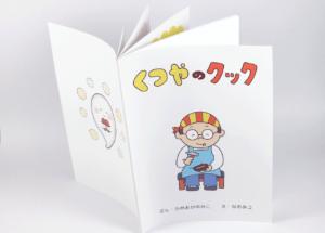 神奈川県・K様からご依頼いただいた小冊子印刷のご紹介