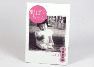 新潟県・M様からご依頼いただいた小冊子印刷のご紹介