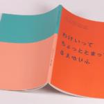 オンデマンド印刷と無線綴じ製本で作成した小冊子(ドキュメントブック)の作成事例で、表紙のデザインがわかる画像です。