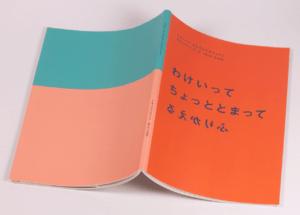 京都府・I様からご依頼いただいた小冊子印刷のご紹介