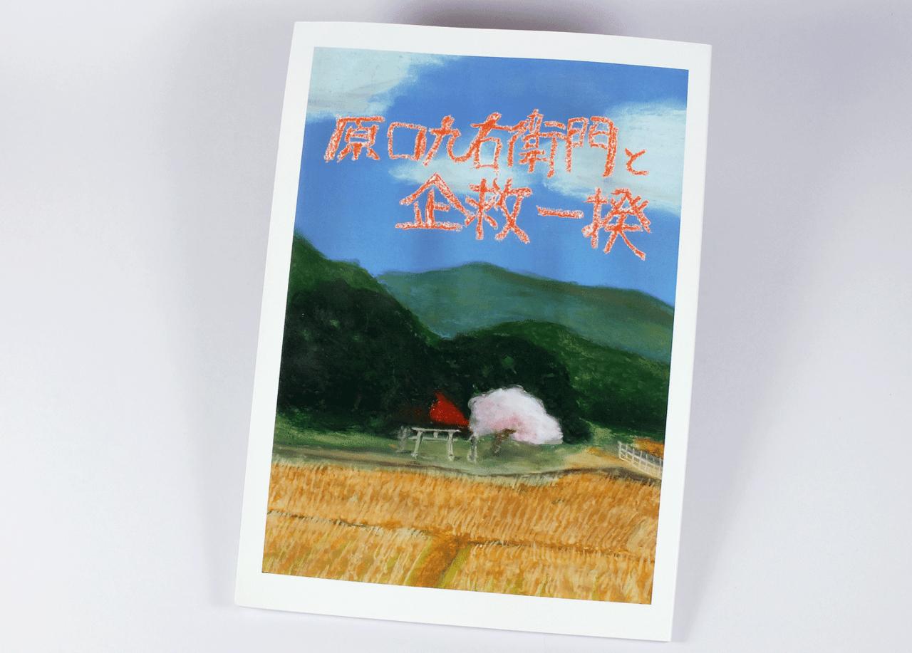 オンデマンド印刷と無線綴じ製本で作成した小冊子(絵本・伝記)の作成事例で、表紙のデザインがわかる画像です。