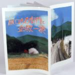 オンデマンド印刷と無線綴じ製本で作成した小冊子(絵本・伝記)の表紙にPP加工を施した作成例の画像です。