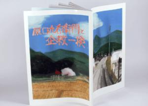 福岡県:T様からご依頼いただいた小冊子印刷のご紹介