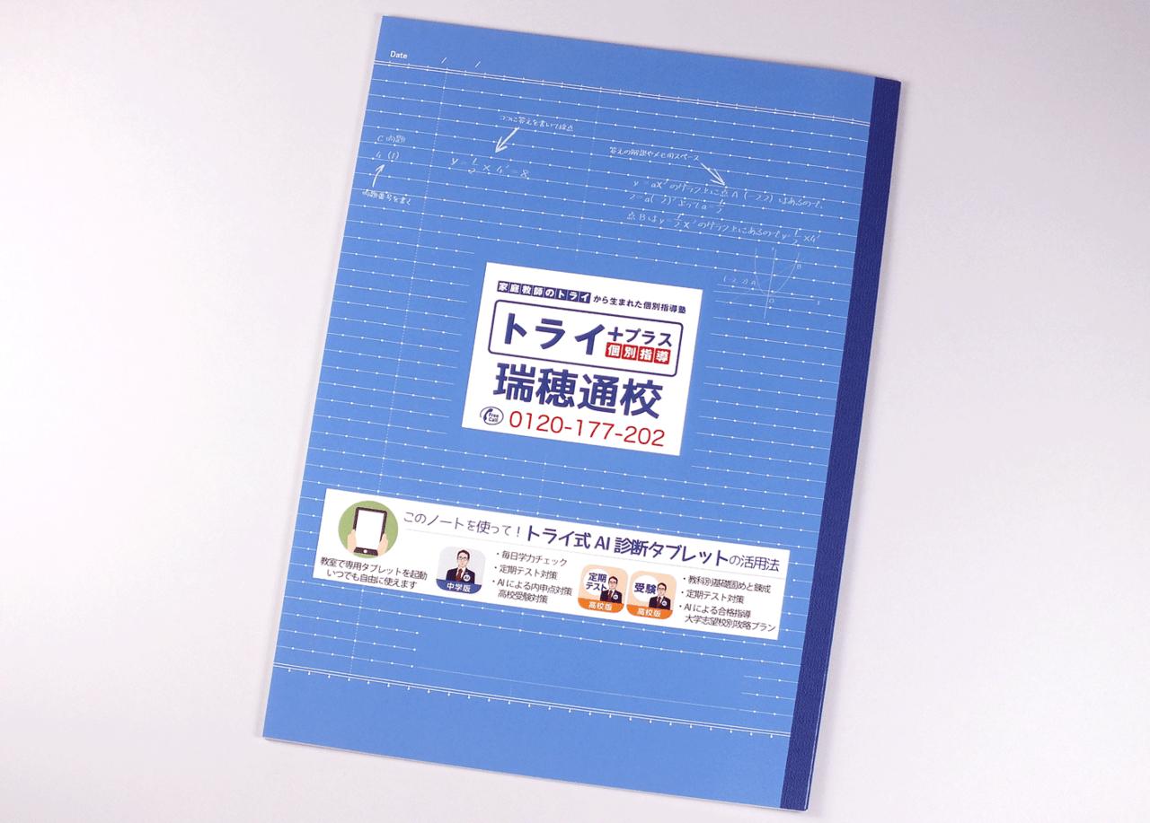 オフセット印刷と無線綴じ製本で作成した小冊子(ノート)の作成事例で、裏表紙のデザインがわかる画像です。