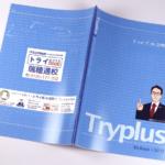 オフセット印刷と無線綴じ製本で作成した小冊子(ノート)の作成事例で、表紙と裏表紙のデザインがわかる画像です。