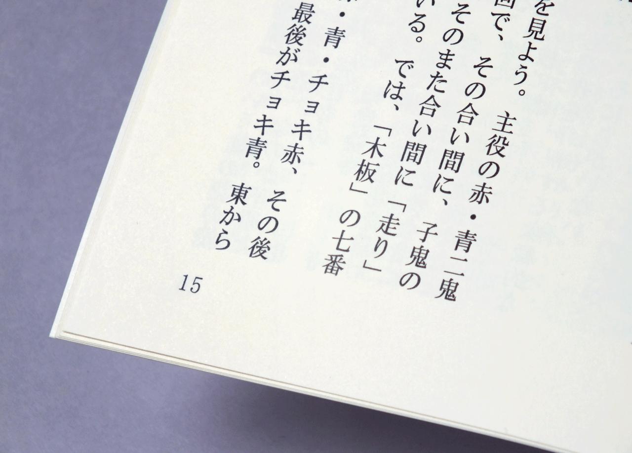 ノンブルを含めた本文の文字デザインがわかる画像