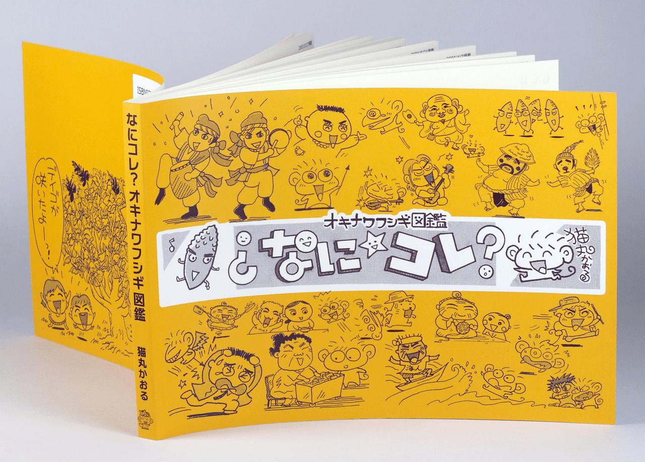 無線綴じ小冊子の表1から表4までのデザインがわかる画像(表1寄り)