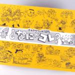 無線綴じ小冊子の表紙(表1)のデザインがわかる画像