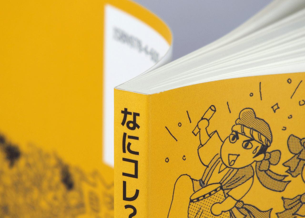 無線綴じ冊子の背表紙の様子と背幅がわかる画像