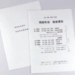 中綴じ小冊子の表紙(表1)のデザインがわかる画像