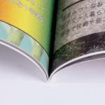無線綴じ冊子の厚みとノド部分がわかる画像