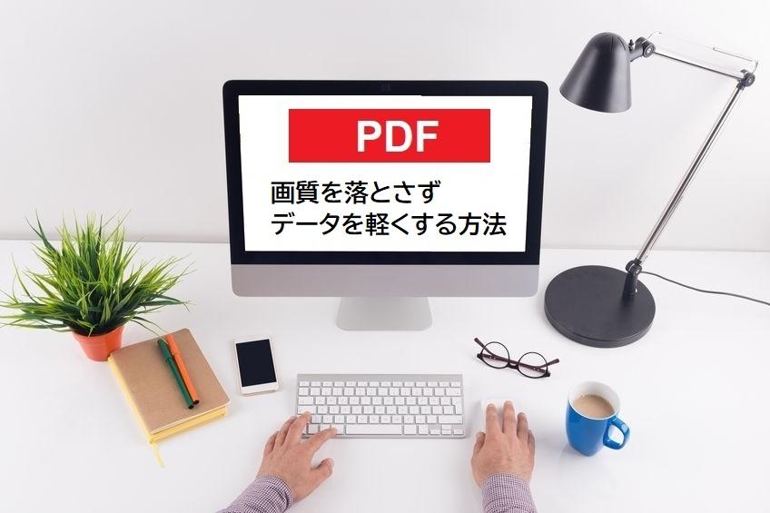 PDFの画質を落とさず、サイズを軽くする方法