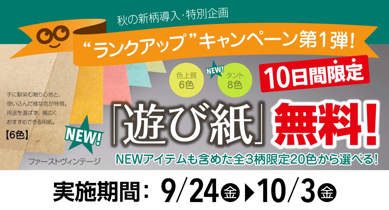 遊び紙加工 期間限定無料キャンペーン!