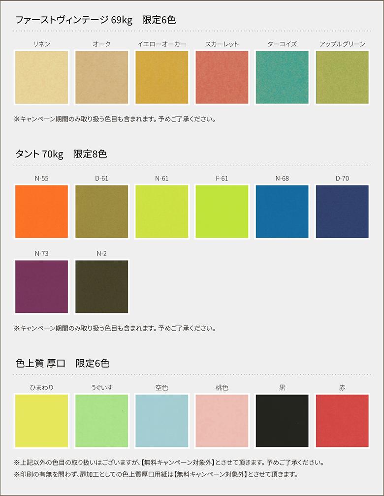 対象用紙のカラーサンプル