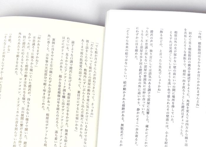 書籍用紙(左)と上質紙(右)