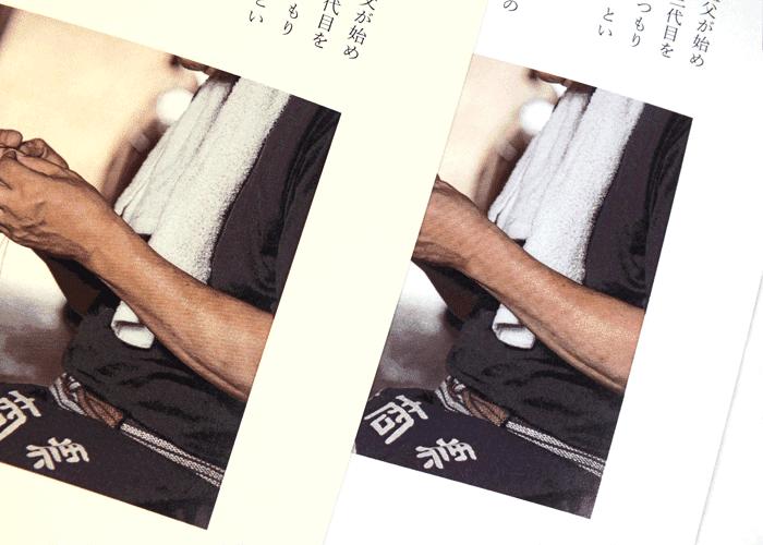 書籍用紙の地色はカラー写真の色合いに影響します