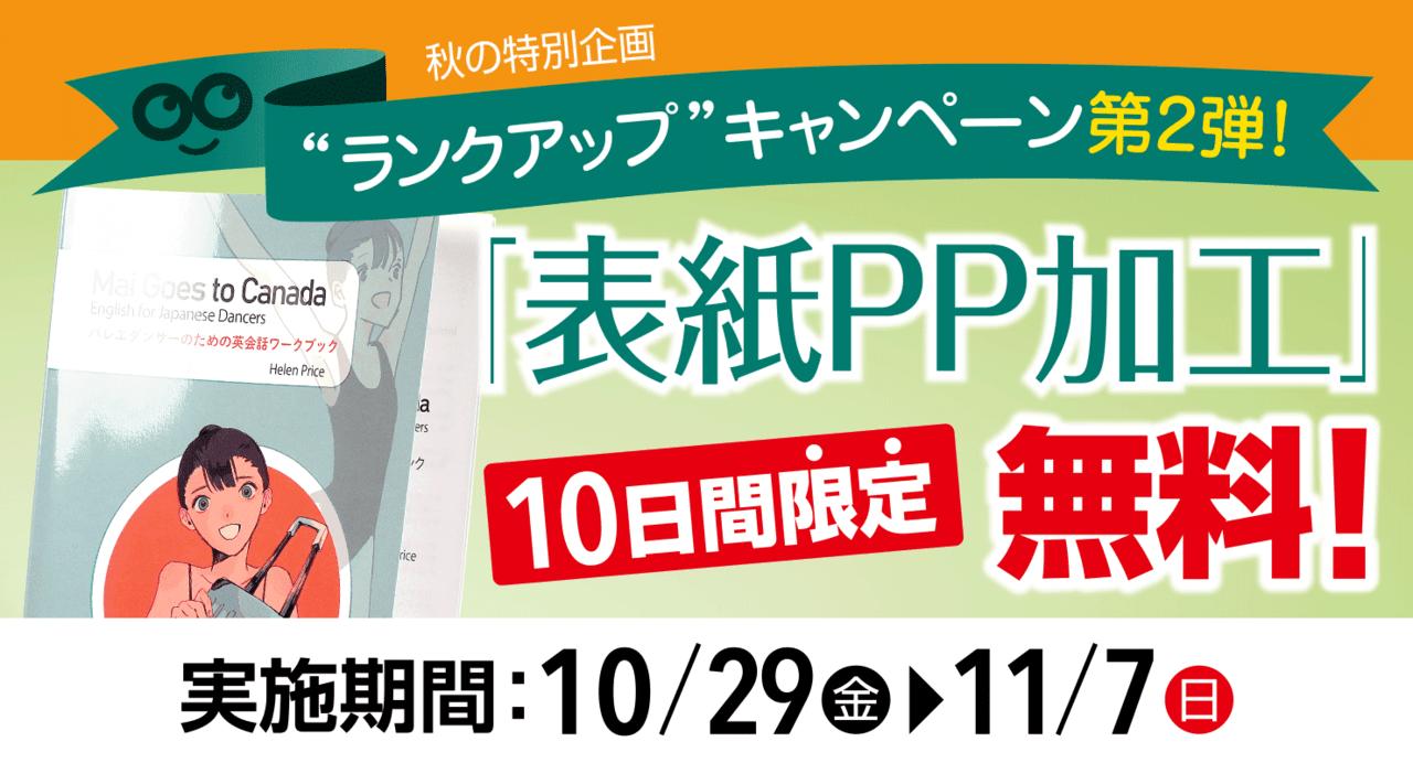 遊び紙 期間限定! 無料キャンペーン