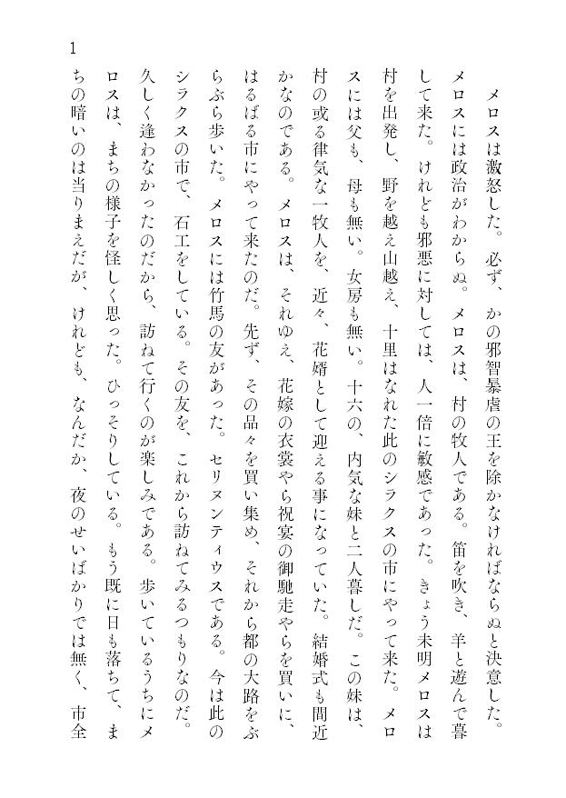 A6文庫サイズ 文字数少なめ 37字×13行、480字