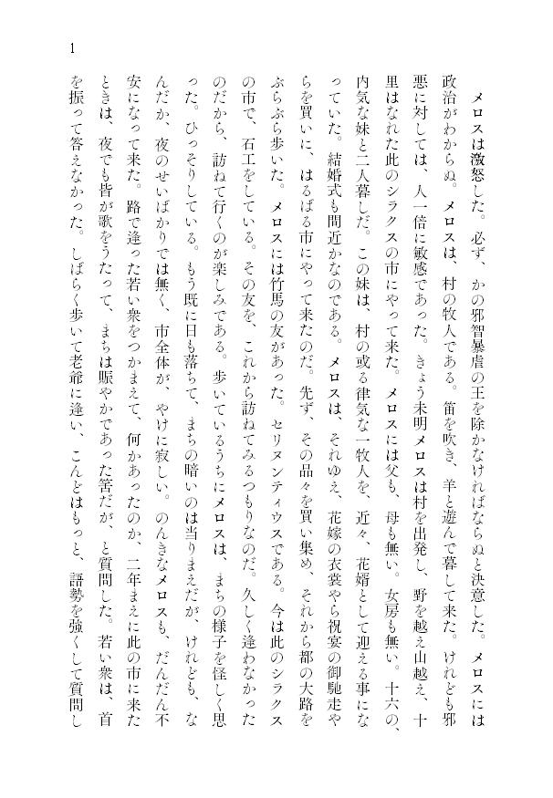 A6文庫サイズ 文字数ふつう 42字×15行、630字