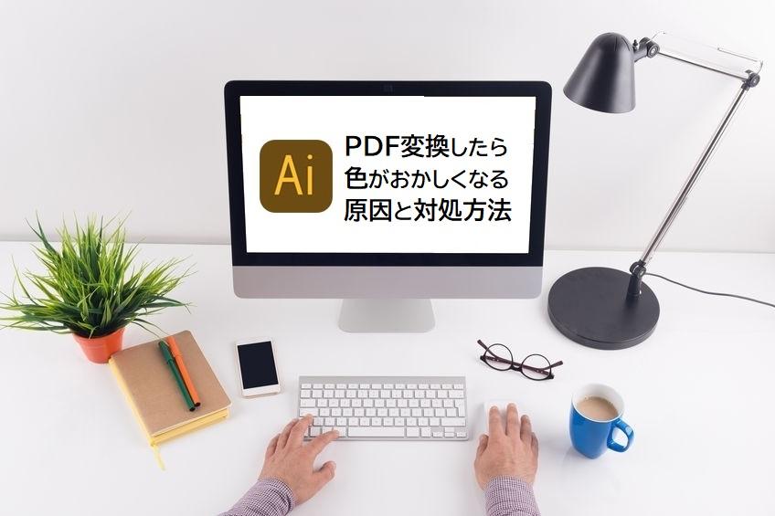 PDF変換したら色がおかしくなる原因と対処方法【Illustrator】